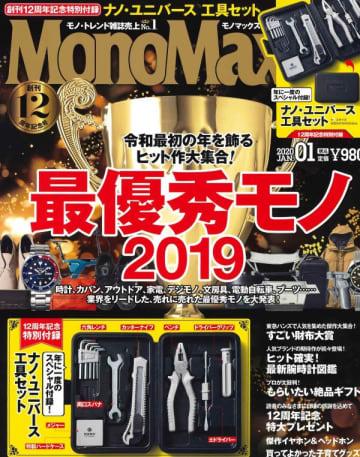 写真は、「MonoMax」(宝島社) 2020年1月号の表紙