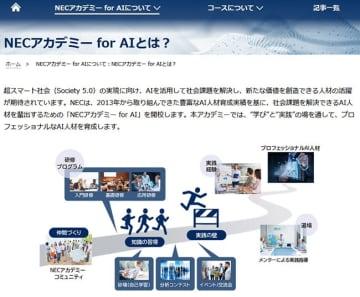 NECアカデミー for AI ウェブサイト