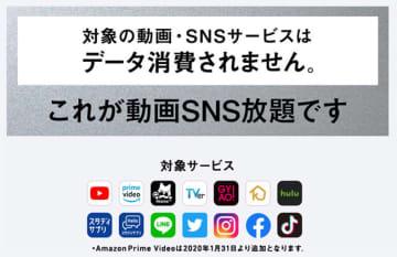 1月31日から「動画SNS放題」の対象サービスに「Amazon Prime Video」を追加
