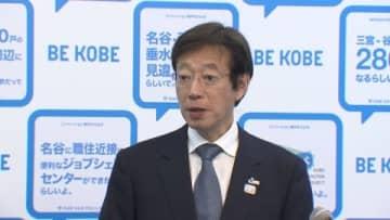 再整備計画を発表した神戸市の久元市長