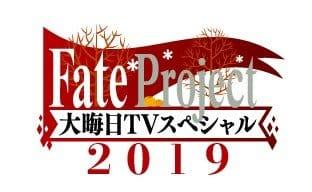 """今年も特番を実施!「Fate Project 大晦日TVスペシャル2019」12月31日に放送&配信─気になる""""『FGO』の元旦""""についてのコメントも・・・!?"""