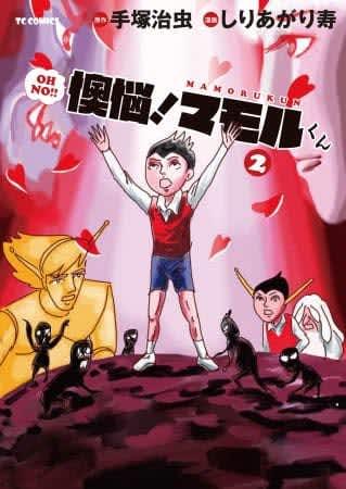 手塚プロ公認! 業界をざわつかせた、しりあがり寿の話題作『懊悩!マモルくん』第2巻が発売!