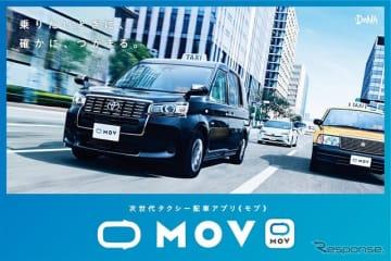 タクシー配車アプリ「MOV(モブ)」