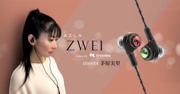 声優・茅原実里がイヤホンAZLA「ZWEI」のキーイメージに起用