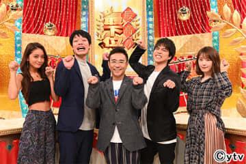 重岡大毅もポジティブパワーに「おなかいっぱい」。「最高の最下位」正月SP