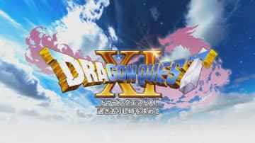 『ドラゴンクエストXI』全世界出荷・DL販売本数が550万本突破!『ドラクエXI S』のセールや各種キャンペーン開催