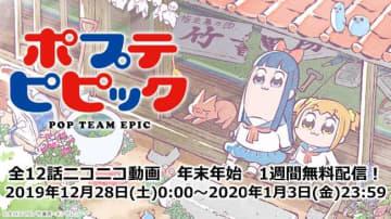 「ポプテピピック TVスペシャル」一挙放送&「ポプテピピック」全12話 無料配信が決定!