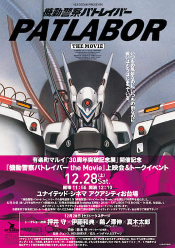 『機動警察パトレイバー the Movie』30th記念上映会&トークイベント開催!