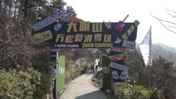 雪と氷、農村観光で村おこし 浙江省杭州市