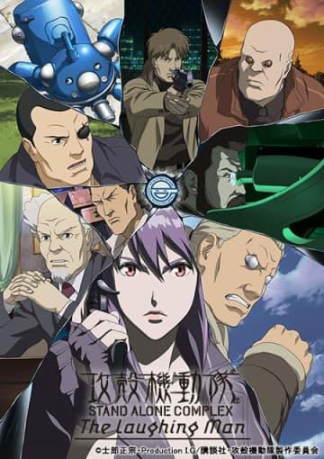 『攻殻機動隊 S.A.C.』BD BOXが新仕様で再発売。TVシリーズ総集編OVA2作品+長編OVA1作品、特典も増量
