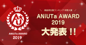 アニュータの楽曲再生数ランキングによる年間大賞 「ANiUTa AWARD 2019」発表 OxT、Aqours、坂本真綾、2019年活躍した面々が受賞