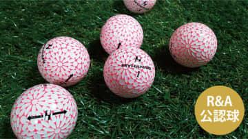 空気抵抗を削減して飛距離を伸ばすVictoria限定ゴルフボール「MYHANABI H」発売