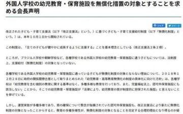 日弁連のホームページに掲載された会長声明