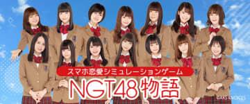 NGT48、初の公式スマホ恋愛シミュレーションゲーム配信スタート!