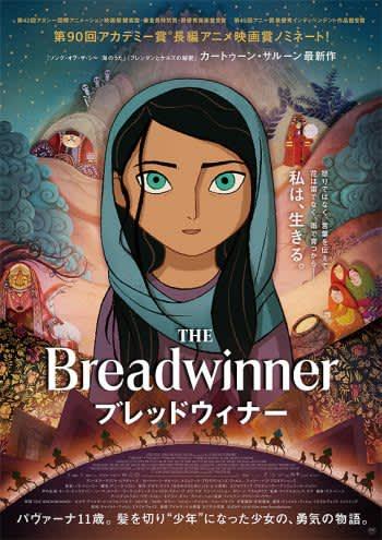 『ブレッドウィナー』は『この世界の片隅に』と並ぶアニメ映画の大傑作!