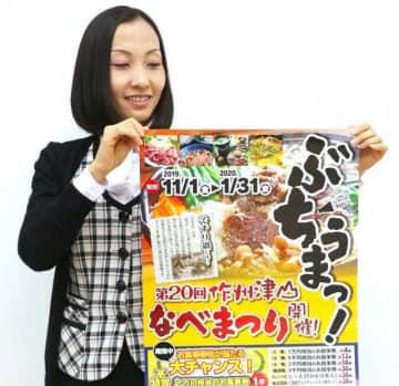 作州津山なべまつりをPRするポスター