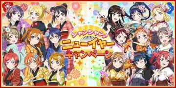 「ラブライブ!スクールアイドルフェスティバル」シャンシャン♪ニューイヤーキャンペーンが12月26日より実施!