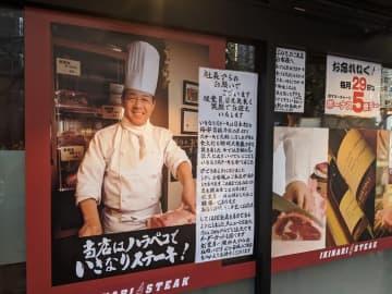 来店を懇願するペッパーフードサービス・一瀬邦夫社長の張り紙