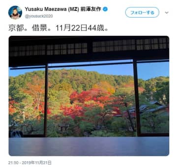 11月22日の前澤氏のツイッター。庭の木々の向こうに見える紅葉は東山とみられる