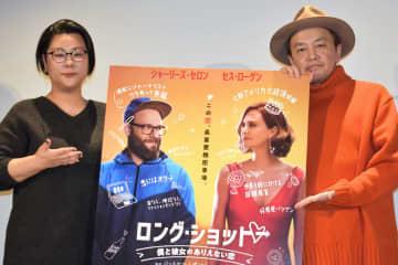 『ロング・ショット 僕と彼女のありえない恋』スペシャルトーク付試写会 ジェーン・スー&高橋芳朗