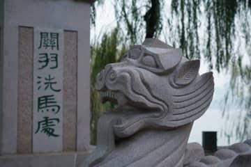 武漢長江大橋に残る三国時代の史跡「関羽洗馬口」 湖北省