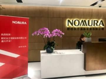 野村HD、中国合弁証券会社が営業開始 当面は資産管理業務に注力