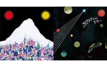 フジファブリック、インディーズ時代の作品「アラカルト」「アラモード」を12/24にサブスク解禁