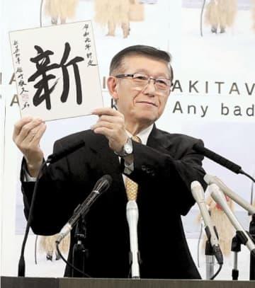 この1年間を象徴する漢字を「新」とし、自筆の色紙を掲げる佐竹知事