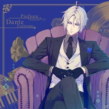 「ピオフィオーレの晩鐘」ダンテ・ファルツォーネのキャラクターCDが発売!石川界人さんの公式インタビューも到着