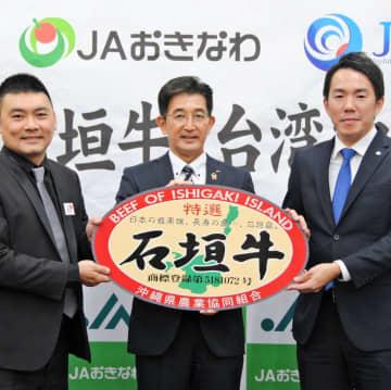 JA石垣牛の台湾輸出を発表した(右から)JCCの渕辺俊紀社長、JAおきなわの長山敬常務、サイプレスグローバルの劉志輝CEO=23日、那覇市壺川
