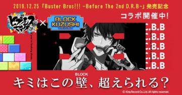 「BLOCK KUZUSHI × ヒプノシスマイク」