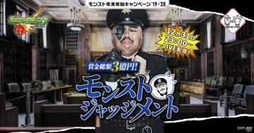 「モンスターストライク」黒川の罪を裁くユーザー参加型企画「賞金総額3億円!モンストジャッジメント」が12月31日に実施!