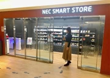 NEC SMART STORE 外観