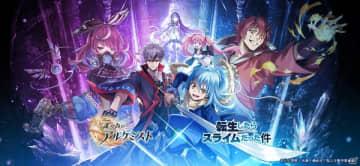 「誰ガ為のアルケミスト」TVアニメ「転生したらスライムだった件」とのコラボが12月26日より実施!
