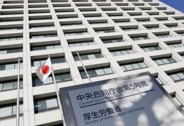 厚生労働省が入る中央合同庁舎