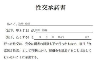 伊藤詩織さん勝訴に反発 豊島区議が提案した「性交承諾書」の法的効力は?