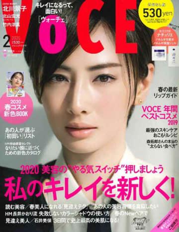 写真は、「VoCE」(講談社)2020年2月号増刊版の表紙