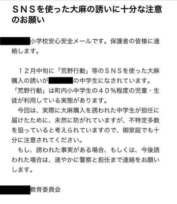 大麻購入、スマホゲームで中学生誘う 福岡の学校が注意呼び掛け