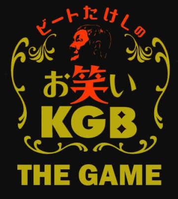 ビートたけし責任編集の「お笑いKGB」がスマホゲームアプリに 事前予約でアイテム配布やアマゾンギフト券が当たるキャンペーン