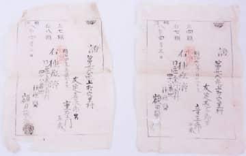 美咲町の民家に保管されていた種痘実施済みの証明書
