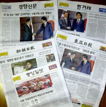 日韓首脳会談が開かれたことを報じる25日付の韓国主要紙(共同)