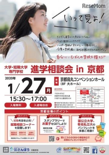 大学・短期大学・専門学校 進学相談会in京都