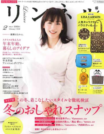 写真は、女優の綾瀬はるかさんが表紙を飾る「リンネル」(宝島社)2020年2月号