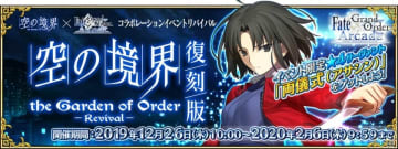 「Fate/Grand Order Arcade」コラボイベント「復刻版:空の境界/the Garden of Order -Revival-」が開催!
