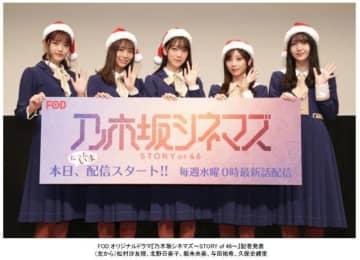 乃木坂46、FODオリジナルドラマ配信開始!堀未央奈「念願のアクションに挑戦しました」
