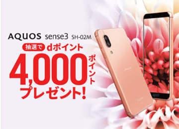 iPhone 11に肉薄する「AQUOS sense3」で、ドコモが「4000ポイント」キャンペーン