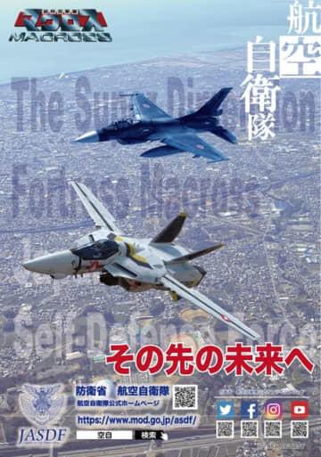 「航空自衛隊×『超時空要塞マクロス』」コラボポスター(C)1982 BIGWEST