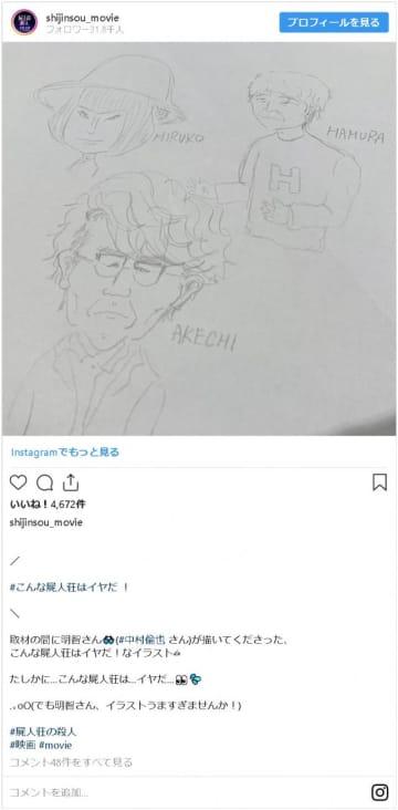 画像は『屍人荘の殺人』公式Instagramのスクリーンショット