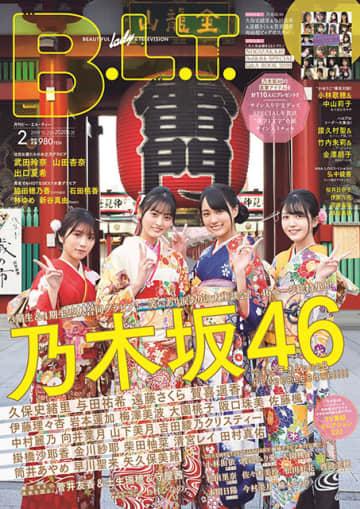 < B.L.T.2月号(東京ニュース通信社刊)>