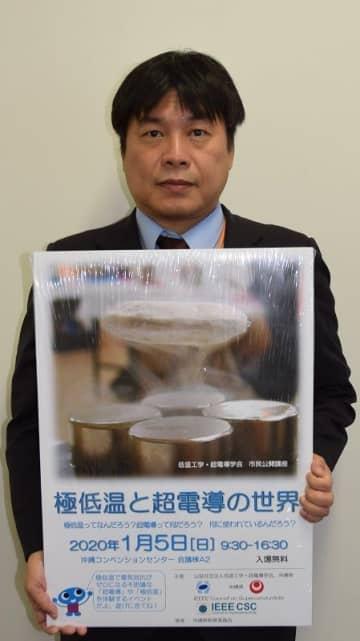 来場を呼び掛ける低温工学・超電導学会の神谷宏治教育・セミナー委員長=沖縄タイムス社